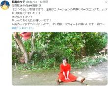 【エンタがビタミン♪】『なつぞら』オープニングを実写化した石出奈々子に絶賛の声 「クオリティ高い」