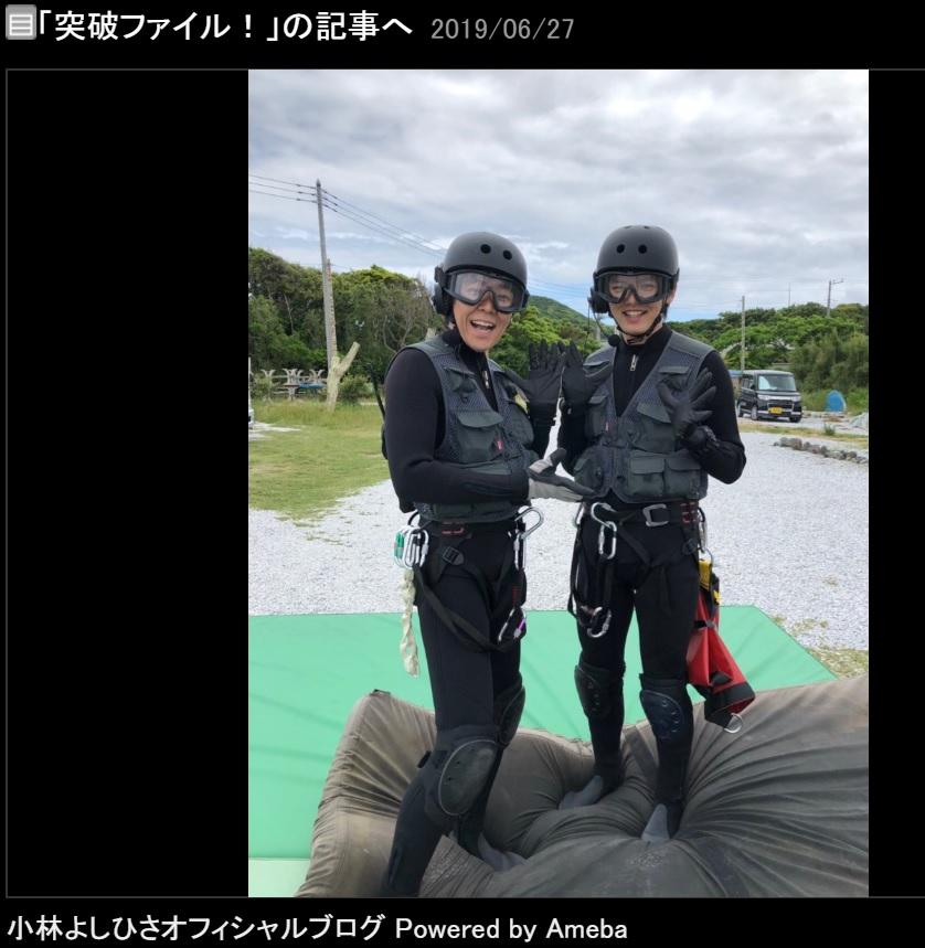 本格的なロケも笑顔で乗り切るよしお兄さんと濱田龍臣(画像は『小林よしひさ 2019年6月27日付オフィシャルブログ「突破ファイル!」』のスクリーンショット)