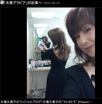 【エンタがビタミン♪】「ダイエットをすることに疲れた」大場久美子、突然のブログ休止宣言