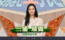 【エンタがビタミン♪】三浦瑠麗『朝生』出演から運動会へ 奮闘ぶりに「ママすげぇ」の声