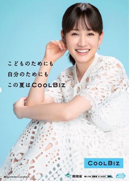 前田敦子「クールビズ」ポスター「こどものためにも 自分のためにも」バージョン(画像は『前田敦子 2019年6月19日付Instagram「環境省が推進する「クールビズ」のポスターに起用していただきました。」』のスクリーンショット)