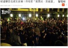 【海外発!Breaking News】虐待疑惑のベビーシッターに怒り 500人が自宅前で「出てきて説明しろ」(台湾)