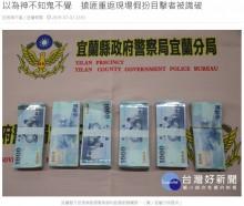 【海外発!Breaking News】「犯人を見た」 目撃者装い犯行現場に戻った強盗犯を逮捕(台湾)