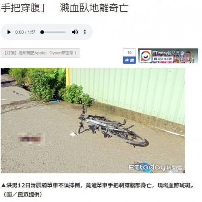【海外発!Breaking News】転倒した男性の腹部に自転車のハンドルが刺さり死亡(台湾)