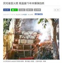 【海外発!Breaking News】民家の畑で不発弾が自然発火 近隣住民ら緊急避難(台湾)