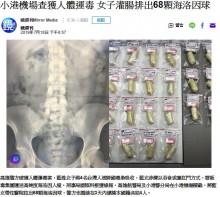 【海外発!Breaking News】ヘロイン68包を体内に隠して密輸しようとした女を逮捕(台湾)