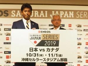 親善試合・ENEOS侍ジャパンシリーズ2019「日本vsカナダ」