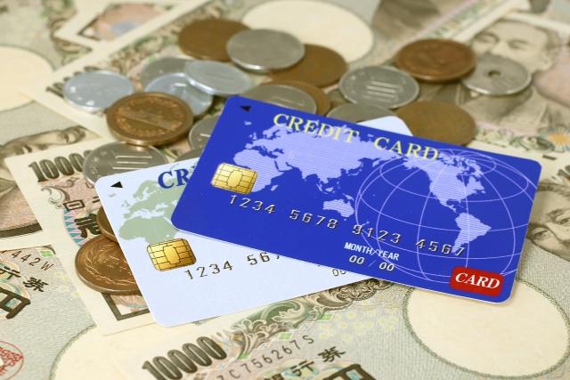 還元率の高いクレジットカードはお得