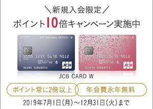 「JCB CARD W」「JCB CARD W plus L」ポイント10倍キャンペーン