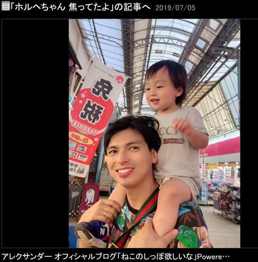沖縄到着後は息子を肩車して笑顔に(画像は『アレクサンダー 2019年7月5日付オフィシャルブログ「ホルヘちゃん 焦ってたよ」』のスクリーンショット)