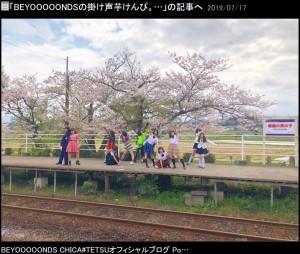 MVを撮った小湊鉄道線でのオフショット(画像は『BEYOOOOONDS CHICA#TETSU 2019年7月17日付オフィシャルブログ「BEYOOOOONDSの掛け声芋けんぴ。西田汐里」』のスクリーンショット)
