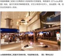 【海外発!Breaking News】天井高5メートルの空港ロビーでパネルやコンクリート片が落下(台湾)