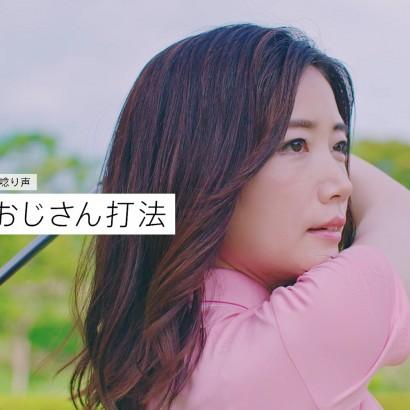 女子ゴルファーあるある 「いや~ん打法」「バブリー打法」…18パターンの珍スイングが動画に勢ぞろい