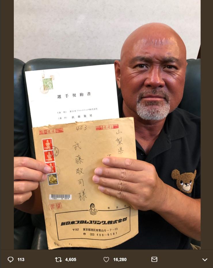 アントニオ猪木のイラストが入った『新日本プロレス』の封筒にも注目集まる(画像は『武藤敬司 2019年7月4日付Twitter「35年前にデビューした年の、初めての契約書も発見!!」』のスクリーンショット)