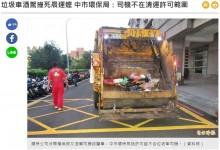 【海外発!Breaking News】ゴミ収集車にはねられ歩行者死亡 運転手は飲酒しかも無免許(台湾)