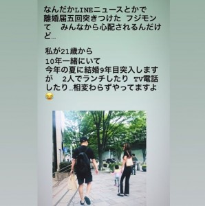 夫婦仲に言及した木下優樹菜(画像は『yuuukiiinaaa 2019年7月8日付Instagram「一緒にいるのがあたりまえになりすぎて なんだか恥ずかしくて 前みたいに 写真とか撮らなくなるょね」』のスクリーンショット)