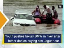 【海外発!Breaking News】「ジャガーが欲しかった」22歳男性、誕生日に父親から貰ったBMWを川に流す(印)