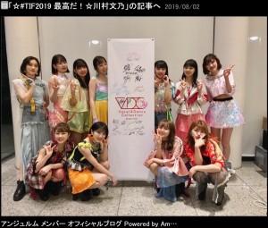 『TOKYO IDOL FESTIVAL 2019』に出演したアンジュルム(画像は『アンジュルム メンバー 2019年8月2日付オフィシャルブログ「☆#TIF2019 最高だ!☆川村文乃」』のスクリーンショット)
