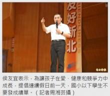 【海外発!Breaking News】家庭内暴力防止策で市長が提唱「連休前の成績表配布をやめよう」(台湾)