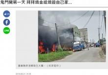 【海外発!Breaking News】災いを除くはずが 供養で燃やした紙が燃え広がり住宅全焼(台湾)