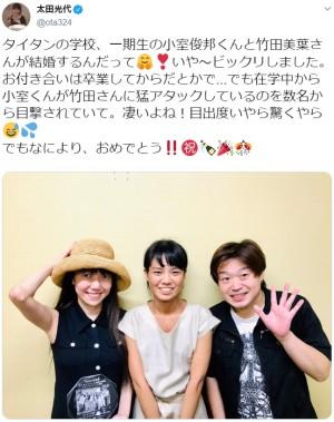 【エンタがビタミン♪】太田光代、タイタンの学校1期生から結婚するカップル誕生に「いや~ビックリしました」