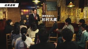 選挙の結果を発表する杉村太蔵