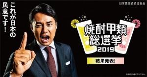 『焼酎甲類総選挙2019』結果発表