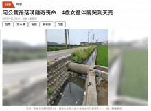 【海外発!Breaking News】スクーターごと用水路に転落 4歳児が祖父の遺体に寄り添い一晩過ごす(台湾)
