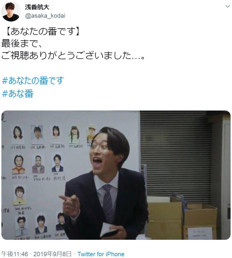神谷将人刑事役の浅香航大(画像は『浅香航大 2019年9月8日付Twitter「【あなたの番です】最後まで、ご視聴ありがとうございました…。」』のスクリーンショット)