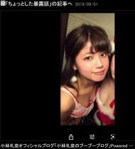 【エンタがビタミン♪】流れ星・瀧上の妻、小林礼奈「妊娠を隠してキャバクラで…」 衝撃の過去を告白