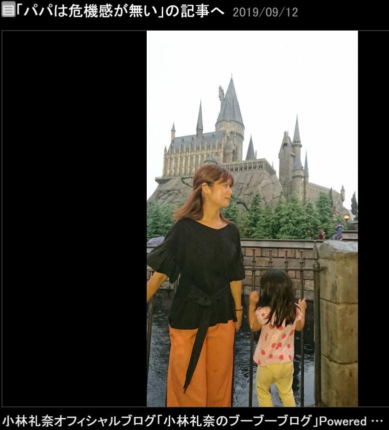 小林礼奈ともうすぐ3歳になる娘(画像は『小林礼奈 2019年9月12日付オフィシャルブログ「パパは危機感が無い」』のスクリーンショット)