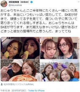 須田亜香里が投稿した松井珠理奈とSKE48メンバーの写真(画像は『須田亜香里(SKE48) 2019年9月26日付Twitter「おじゅりちゃんとここ半年特にたくさん一緒にいた気がする。」』のスクリーンショット)