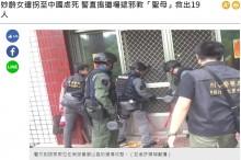 【海外発!Breaking News】「邪気払い」として宗教施設で集団暴行 被害者は2歳~80歳(台湾)