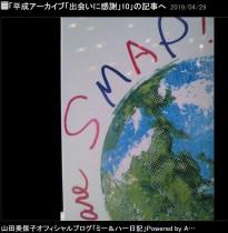 """【エンタがビタミン♪】SMAP『世界に一つだけの花』ロングセラーで""""中島みゆき""""超え 山田美保子が感慨「意味のある数字」"""