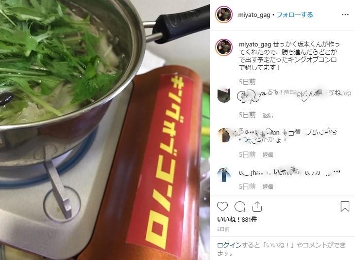 幻となったキングオブコンロ(画像は『GAG 宮戸洋行 2019年9月22日付Instagram「せっかく坂本くんが作ってくれたので、勝ち進んだらどこかで出す予定だったキングオブコンロで鍋してます!」』のスクリーンショット)