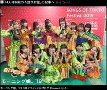 【エンタがビタミン♪】モーニング娘。'19 メンバー3人がテレビ初収録『SONGS OF TOKYO Festival 2019』に出演