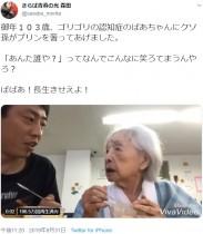 【エンタがビタミン♪】さらば青春の光・森田、認知症の祖母との会話に反響 「2人とも素敵な笑顔」