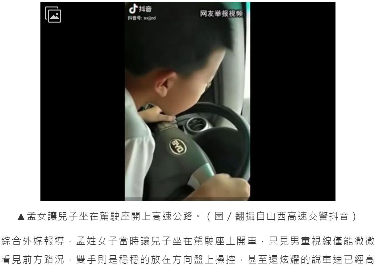 高速道路でハンドルを握る10歳男児(画像は『三立新聞網 2019年9月29日付「媽媽大讚老司機!時速120高速狂飆 駕駛竟是10歲男童」(圖/翻攝自山西高速交警抖音)』のスクリーンショット)