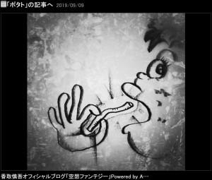香取慎吾が投稿したイラスト(画像は『香取慎吾 2019年9月9日付オフィシャルブログ「ポタト」』のスクリーンショット)
