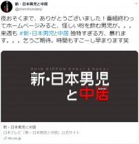 【エンタがビタミン♪】中居正広の冠番組『新・日本男児と中居』 放送作家も感心「いいなぁ」「すごいなぁ」「なるほどなぁ」