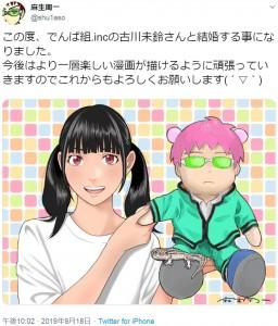 麻生周一が描いた古川未鈴のイラスト(画像は『麻生周一 2019年9月18日付Twitter「この度、でんぱ組.incの古川未鈴さんと結婚する事になりました。」』のスクリーンショット)