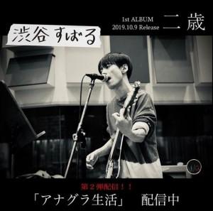 【エンタがビタミン♪】渋谷すばる意欲作連発にファン「こういうことしたかったのか」 ソロアーティストで広がる可能性