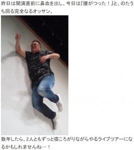 「腰がつった!」と痛そうな伊達みきお(画像は『サンドウィッチマン 富澤たけし 2019年9月15日付オフィシャルブログ「大阪公演2日目」』のスクリーンショット)