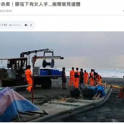 【海外発!Breaking News】海岸でいかだの下敷きになった女性の遺体が見つかる(台湾)