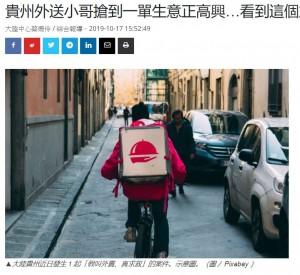 【海外発!Breaking News】「警察を連れてきて!」フード宅配アプリでSOS伝えた男性を無事保護(中国)