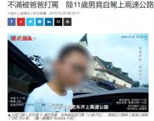 【海外発!Breaking News】11歳少年が父親の車で家出 250キロ走行したところで保護(中国)