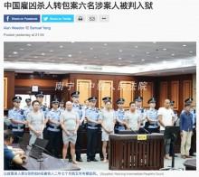 【海外発!Breaking News】殺し屋が下請けを雇いその下請けがまた…5人の殺し屋と依頼した男が逮捕(中国)