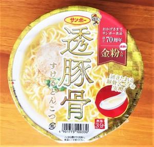 """とんこつなのにスープが透明 常識破りの""""金粉""""きらめくカップ麺『透豚骨(すけるとんこつ)ラーメン』"""