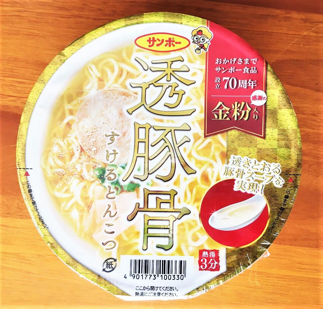 透明スープで金粉付き『透豚骨(すけるとんこつ)ラーメン』(記者撮影)
