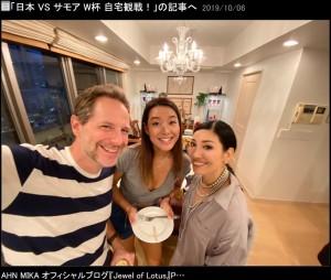 「はじめに来たのは、スミレちゃん」とアンミカ(画像は『AHN MIKA 2019年10月6日付オフィシャルブログ「日本 VS サモア W杯 自宅観戦!」』のスクリーンショット)